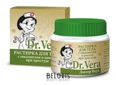 Масло для тела Доктор Вера ДОКТОР ВЕРА