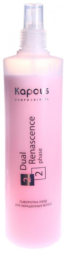 KAPOUS Сыворотка-уход для окрашенных волос / Dual Renascence 2phase 500 мл