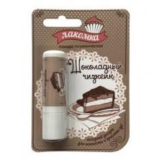 Лакомка Губная помада гигиеническая Шоколадный чизкейк 2,8г