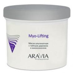 Маска альгинатная с чайным деревом и миоксинолом, 550 мл (Aravia Professional)