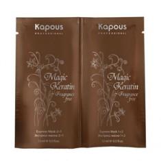 Экспресс-маска с кератином, 2 шт.* 12 мл (Kapous Professional)