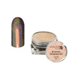 Vogue Nails, Втирка «Призматик» №2