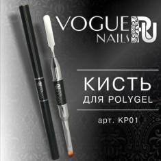 Vogue Nails, Кисть для PolyGel