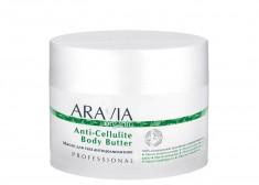 ARAVIA Масло антицеллюлитное для тела / Organic Anti-Cellulite Body Butter 150 мл