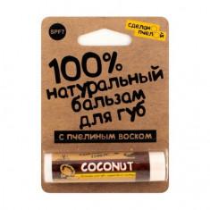 Сделанопчелой, Бальзам для губ Coconut