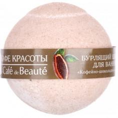 Кафе Красоты Бурлящий шарик для ванны Кофейно-шоколадный сорбет 100 г КАФЕ КРАСОТЫ