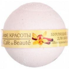 Кафе Красоты Бурлящий шарик для ванны Ванильный сорбет 100 г КАФЕ КРАСОТЫ