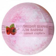Кафе Красоты Бурлящий шарик для ванный Ягодный сорбет 100 г КАФЕ КРАСОТЫ