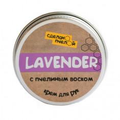 Сделанопчелой, Крем для рук Lavender, 20 г
