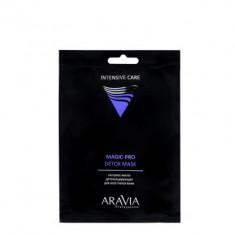 Экспресс-маска детоксицирующая для всех типов кожи ARAVIA Professional Magic PRO DETOX MASK