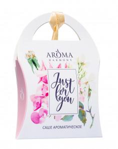 AROMA HARMONY Саше ароматизированное Романтическое настроение / Just for You 10 г