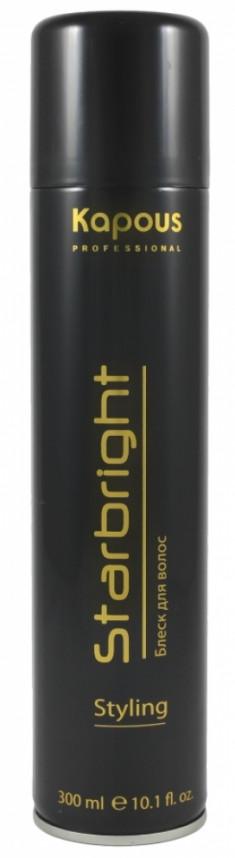 KAPOUS Блеск для волос / Starbright Styling 300 мл