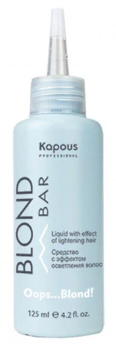 KAPOUS Средство с эффектом осветления волос / Oops...Blond! (Blond Bar) 125 мл