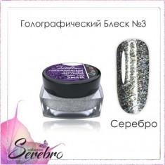 Serebro, Голографический блеск №03 «Серебро»