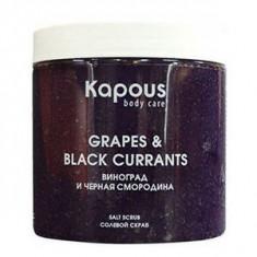 Солевой скраб «Смородина и Виноград», 500 мл (Kapous Professional)