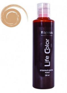 Шампунь оттеночный для волос Kapous Life Color Shampoo Песочный 200 мл