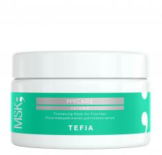 TEFIA Маска уплотняющая для тонких волос / Mycare VOLUME 250 мл