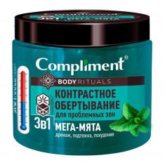Compliment Body Rituals Контрастное обертывание для проблемных зон 500мл
