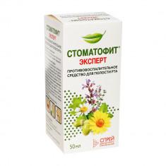 Стоматофит Эксперт спрей для местного применения 50мл