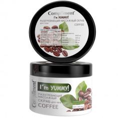 Compliment I'm Yummy! Скраб для тела массажный COFFEE 300мл
