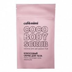Cafe mimi кокосовый скраб для тела кокос розовая соль маракуйя 150мл КАФЕ КРАСОТЫ