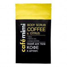 Cafe mimi скраб для тела кофе и цитрус 150мл КАФЕ КРАСОТЫ