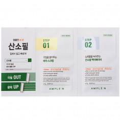 Amplen VC Shot Oxygen Peel Кислородный пилинг 7г N2 AMPLE:N