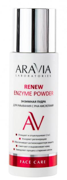 ARAVIA Пудра энзимная для умывания с РНА-кислотами / Renew Enzyme Powder 150 мл