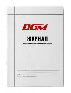 DGM Журнал учета проведения генеральных уборок