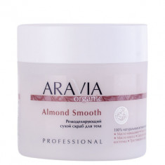 Ремоделирующий сухой скраб для тела ARAVIA Organic Almond Smooth 300г Aravia professional