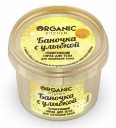 """Скраб для тела сахарный полирующий Organic Kitchen """"Баночка с улыбкой"""" 100мл"""