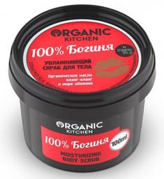 "Увлажняющий скраб для тела Organic Kitchen ""100% Богиня"" 100мл"